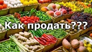 видео Где выгодно покупать сельхоз продукцию