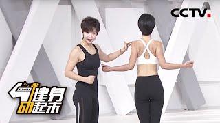 [健身动起来]20200609 Bounce律动| CCTV体育
