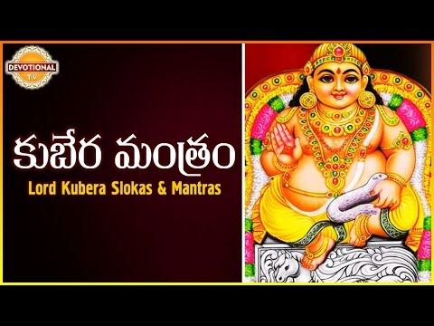Lord Kubera Mantra   God of Wealth   Sanskrit And Telugu Slokas   Devotional TV