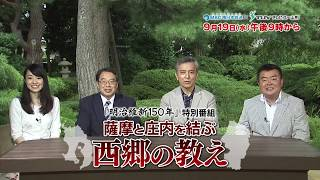 TUY テレビユー山形×MBC 南日本放送 明治維新150年特別番組「薩摩と庄内...