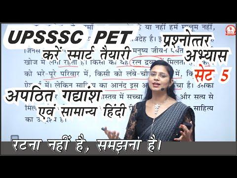 UPSSSC PET Set