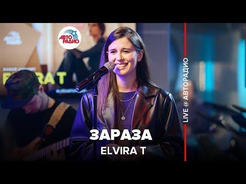 🅰️ @Elvira T - Зараза (LIVE @ Авторадио)
