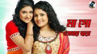 মা  Tomay Chara Ghum Asena Maa  Title Song