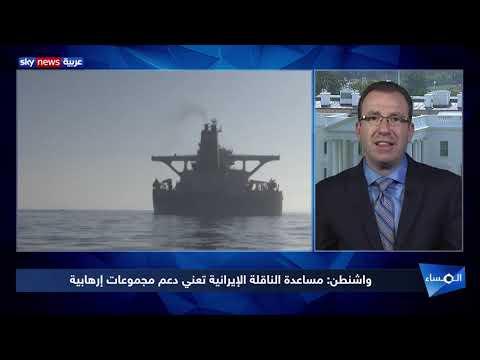 الخارجية الأميركية تعبّر عن أسفها للإفراج عن الناقلة الإيرانية  - نشر قبل 3 ساعة