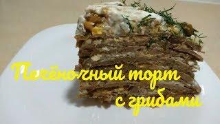 Печёночный торт с грибами.