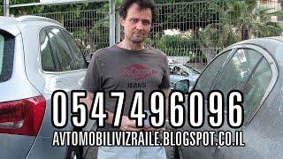 Автомобили в Израиле - Как получить кредит для покупки машины в Израиле(Как купить Автомобили в Израиле, тел 0547496096 Алекс, Реховот. Как получить кредит для покупки машины в Израиле?..., 2015-06-24T14:09:47.000Z)