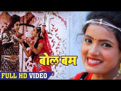 Sona Singh Spacial Kawar Bhajan 2018 ~ भाग गइल बसहावा ~ Mahima Mahadev Ke ~ Bol Bam Song 2018