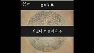능력의 주(God is Able) - HiĮlsong 한국어