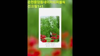 네이처리퍼블릭 선크림 1+1 순천중앙동