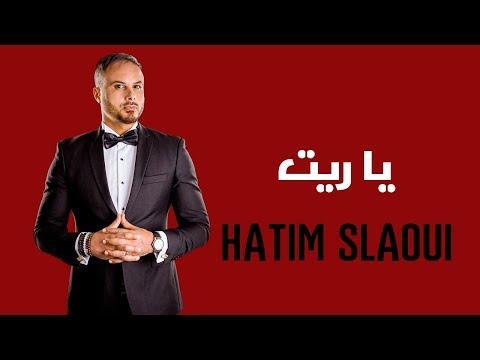 Hatim Slaoui  - Ya rit  ( Officiel Audio) | حاتم السلاوي - يا ريت