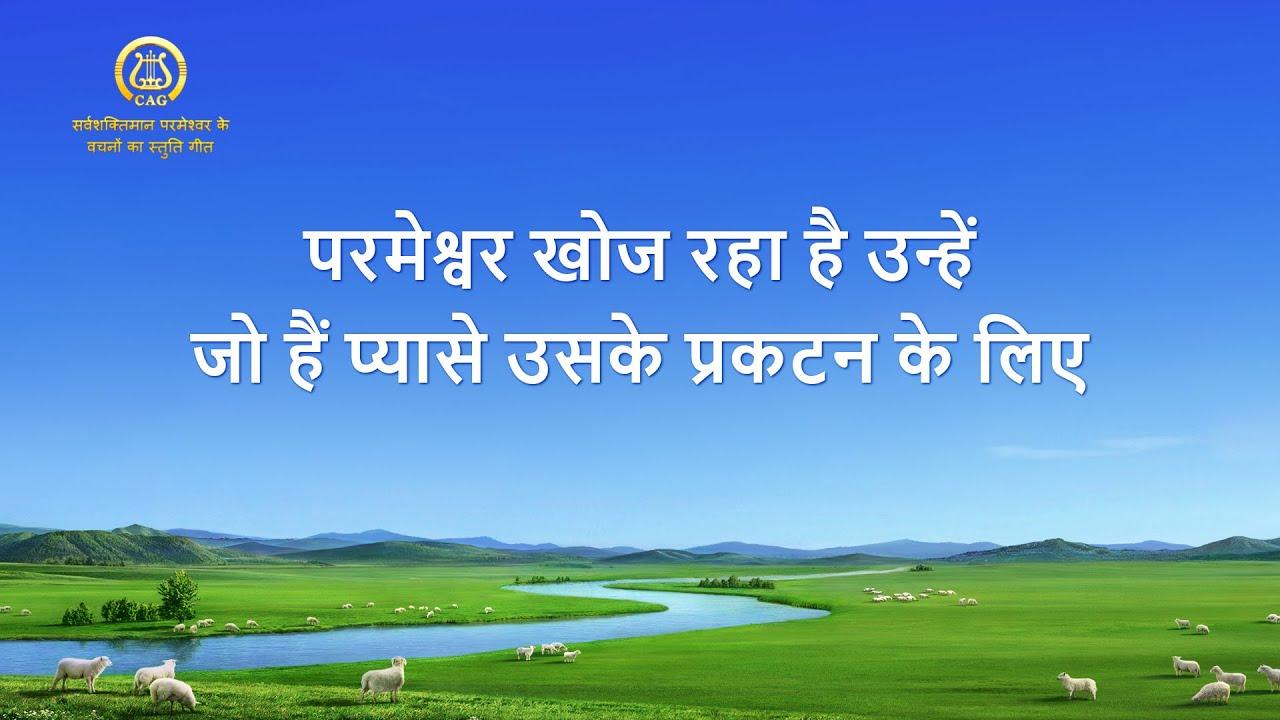 2021 Hindi Christian Song | परमेश्वर खोज रहा है उन्हें जो हैं प्यासे उसके प्रकटन के लिए (Lyrics)