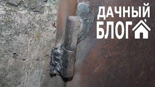 Дачный блог #2 | Первый сварочный опыт. Петли на дверцу в подполье(Известно, что на даче работа есть всегда. На этот раз я решил отремонтировать дверцу в подполье. Старые петл..., 2015-11-25T10:46:19.000Z)