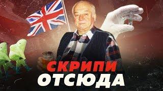 Отравление Сергея Скрипаля // Алексей Казаков
