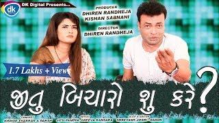 Jitu Bicharao Su Kare? Mangu  Gujarati Comedy  Jokes Tamara Style Aamari