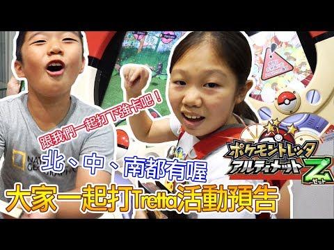 【MK TV】暑假活動「大家一起打Tretta」活動預告!台北、高雄、台中都各一場,並且我們設計了一個小遊戲希望能跟大家一起玩