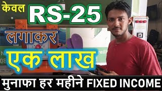 केवल RS-25 लगाकर 1 लाख मुनाफा हर महीने FIXED INCOME, Small Business Ideas, New Business Ideas 2018