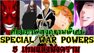 Bleach Special War Powers 5 เทพแห่งสงคราม ผู้ที่จูฮาบัชยกย่อง