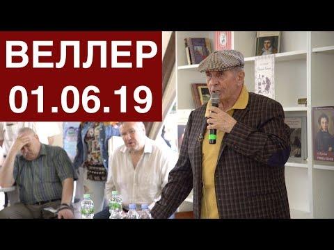 NevexTV: Веллер на Красной площади 01 06 2019