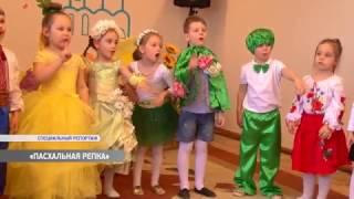 Необычный спектакль «Пасхальная репка» в детском саду