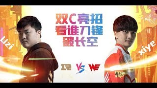 RNG vs WE - Playoffs Round 1 Game 1丨LPL Spring 2018