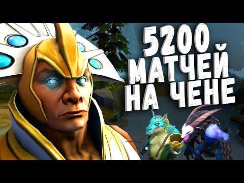 видео: ЗАДРОТ ЧЕНА - 5200 МАТЧЕЙ на ОДНОМ ГЕРОЕ ДОТА 2