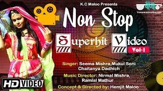 Non Stop Superhit Holi Songs | New Rajasthani Fagan Songs | Seema Mishra Mukul Soni