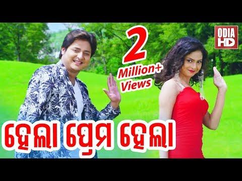Hela Prema Hela - Odia Romantic Song | Film - Bhala Paye Tate 100 Ru 100 | Babusan & Sheetal