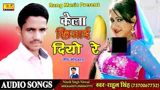 Superhit Bhojpuri || Kela Khiaai Dio Re || Superhit Song || Rahul Singh || New Song