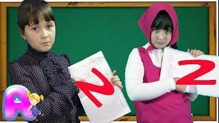 Дети играют в школу Маша и Юлиана получили двойки 3 серия