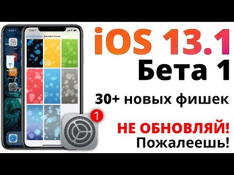 Обзор IOS 13.1 Beta — что нового? НЕ ОБНОВЛЯЙ... ПОЖАЛЕЕШЬ!