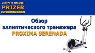 Обзор эллиптического тренажера Proxima Serenada(, 2015-06-27T06:55:04.000Z)
