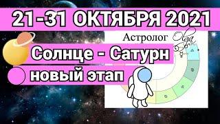 ✅НОВЫЙ ЭТАП 21-31 ОКТЯБРЯ 2021-ПОДГОТОВКА К КОРИДОРУ ЗАТМЕНИЙ. ГОРОСКОП на КАЖДЫЙ ДЕНЬ.Астролог Olga