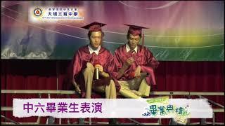 Publication Date: 2019-05-20 | Video Title: 大埔三育中學[2018-2019]-畢業典禮_中六畢業生表演