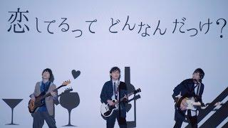 空想委員会『恋とは贅沢品』Lyric Video (4/5 In Stores『デフォルメの青写真』M-5)