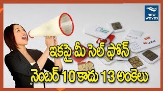 13 digit mobile numbers in India from July 1? | #Breakingnews | New Waves