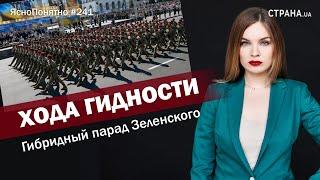 Хода гидности. Гибридный парад Зеленского | ЯсноПонятно #241 by Олеся Медведева