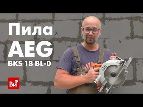 Обзор дисковой пилы AEG BKS 18 BL