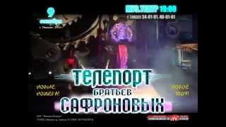 Шоу «ТЕЛЕПОРТ» братьев САФРОНОВЫХ, Иваново