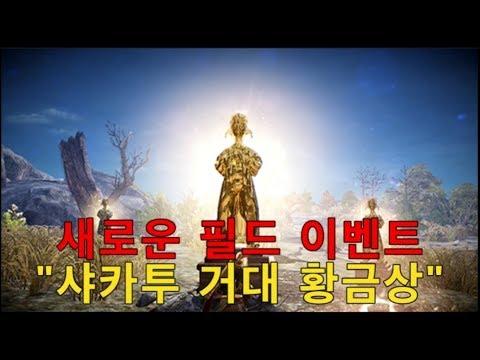 """(검은사막M)오늘부터 출현하는""""샤카투 거대 황금상"""" 준비하세요!"""