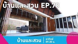 บ้านและสวน | EP 78 | วันที่ 2 ก.ย.61 Full EP
