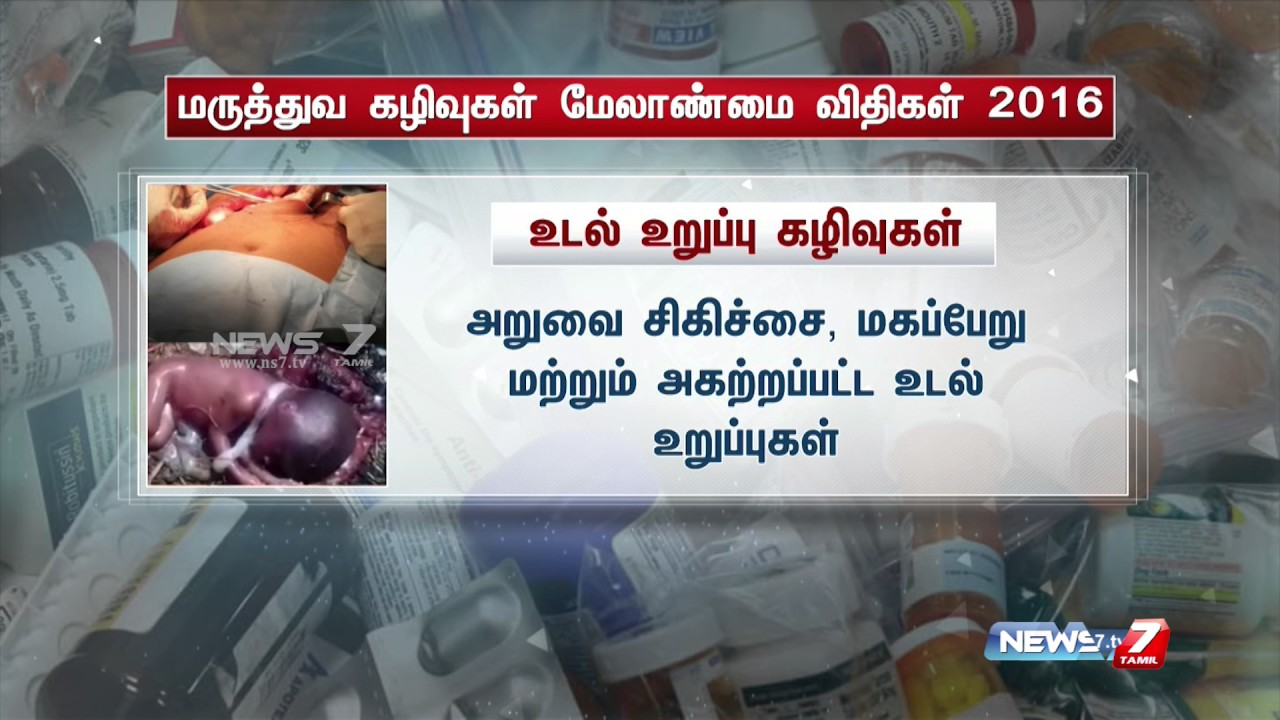 Rules On Biomedical Waste Dumping In India News7 Tamil Youtube