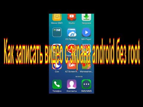 Как записать видео с экрана android без root лучшая бесплатная программа