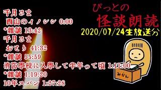 【生放送録画】7月四回目の【ぴっとの怪談朗読:生放送】 2020/07/24