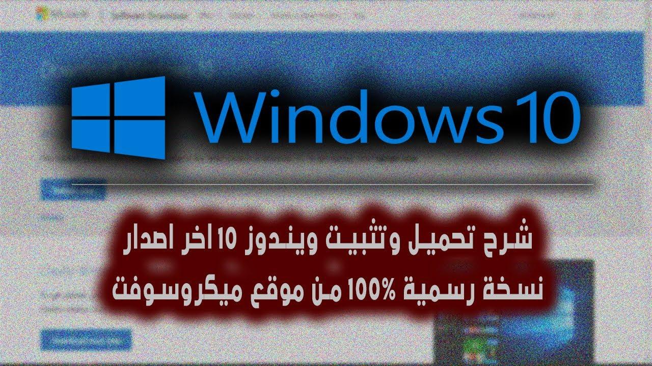 شرح تحميل وتثبيت ويندوز 10 اخر اصدار على الكمبيوتر نسخة رسمية 100% من موقع ميكروسوفت