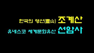 한국의 영산(靈山) 조계산 / 유네스코 세계문화유산 선…