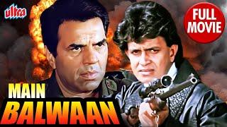 मिथुन चक्रवर्ती और धर्मेंद्र की ज़बरदस्त हिंदी एक्शन फुल मूवी   Main Balwaan Full Movie  Action Movie