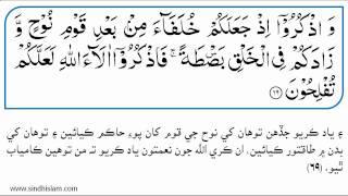 007 Surah Al Araf with Sindhi Translation -- Recited by Muhammad Siddique Minshawi