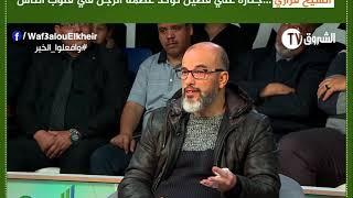 الشيخ فزازي ...جنازة علي فضيل تؤكد عظمة الرجل في قلوب الناس