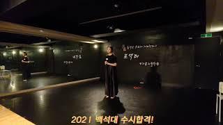 뮤지컬과 합격 수시합격 백석대4명 전원합격!!포액터연기…