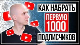 Как набрать первую 1000 подписчиков на YouTube? Продвижение на YouTube